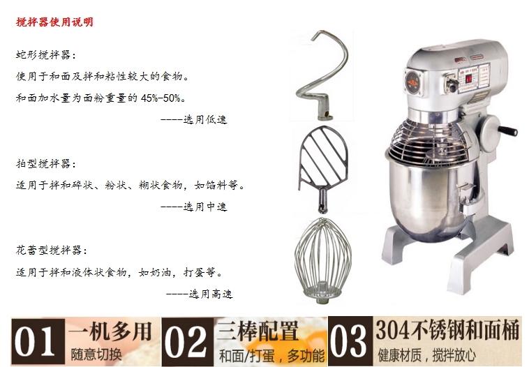 恒联b20-g三功能搅拌机